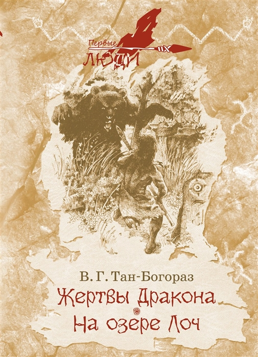 Тан-Богораз В. Жертвы дракона На озере Лоч дар гор тан классический 1 л