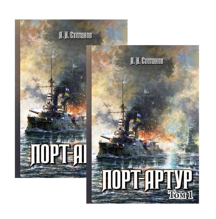 Степанов А. Порт-Артур Том 1 Том 2 Комплект из 2 книг