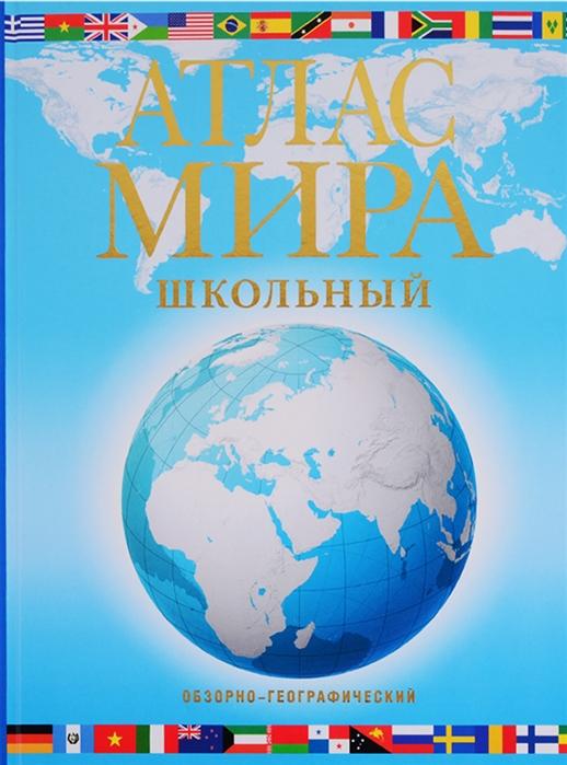 Юрьева М. Атлас мира школьный Обзорно-географический недорого