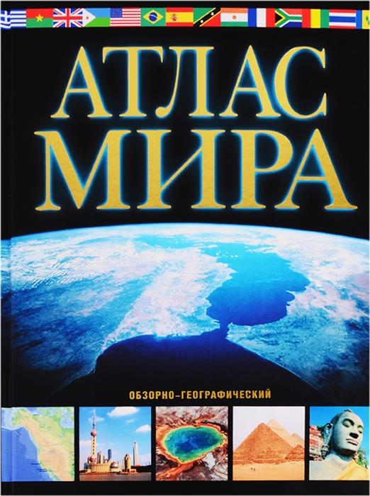 Юрьева М. Атлас мира Обзорно-географический недорого