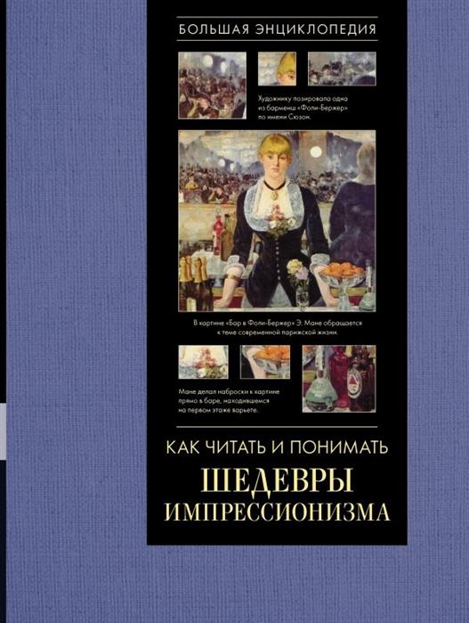 Жукова А. Как читать и понимать шедевры импрессионизма Большая энциклопедия