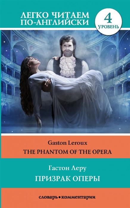 Леру Г. Призрак оперы The Phantom Of The Opera Уровень 4 cd аудиокнига леру г призрак оперы 2 мр3 ид союз