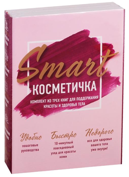 Smart косметичка Комплект из трех книг для поддержания красоты и здоровья тела комплект из 3 книг воровской шансон комплект из 3 книг
