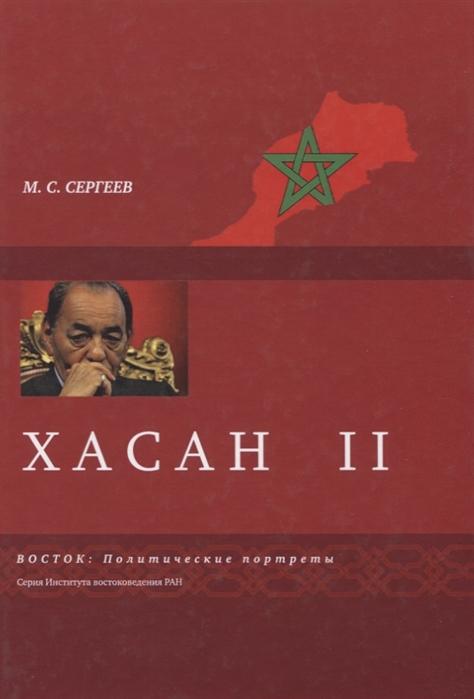 Сергеев М. Хасан II хасан м секреты суфийского целительства книга 1