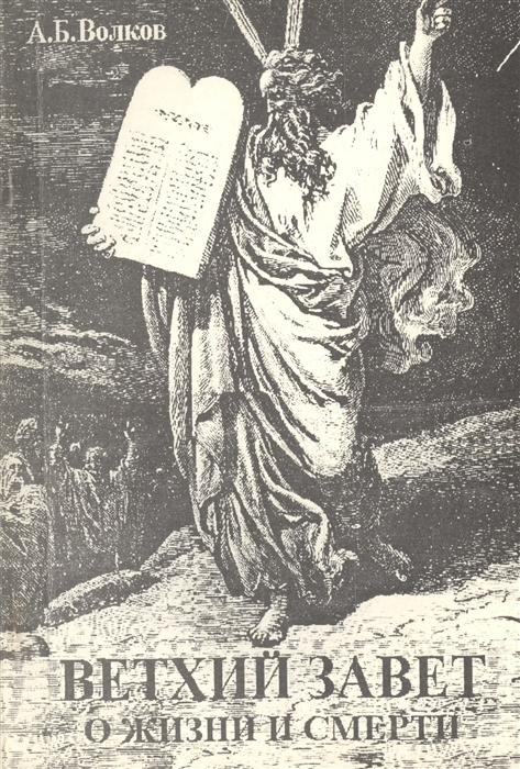 Ветхий Завет о жизни и смерти. «Читай-город»