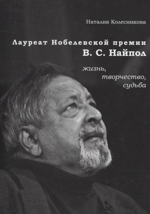 Колесникова Н. Лауреат Нобелевской премии В С Найпол жизнь творчество судьба цена
