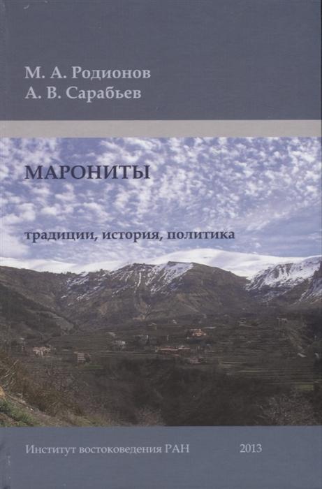 Родионов М., Сарабьев А. Марониты традиции история политика