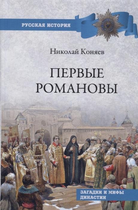 цена на Коняев Н. Первые Романовы Загадки и мифы династии