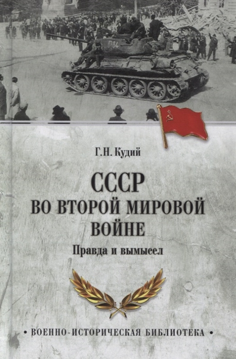 Кудий Г. СССР во Второй мировой войне Правда и вымысел