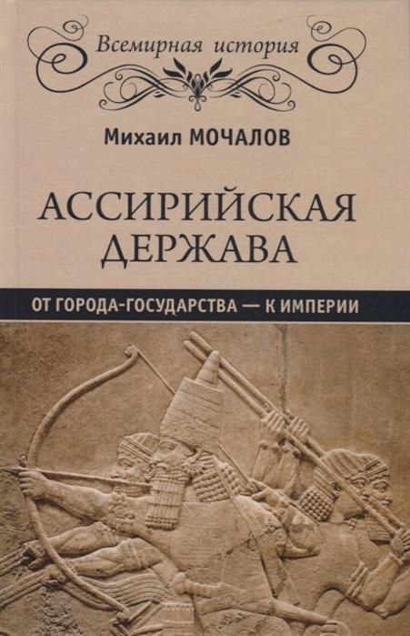 Мочалов М. Ассирийская держава От города - государства - к империи мочалов м древняя ассирия