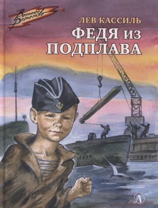 Купить Федя из подплава, Детская литература, Проза для детей. Повести, рассказы