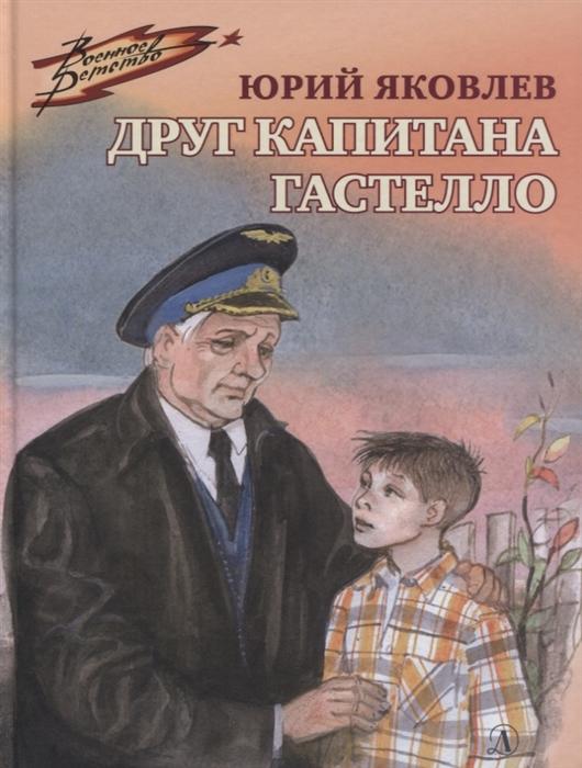 Яковлев Ю. Друг капитана Гастелло