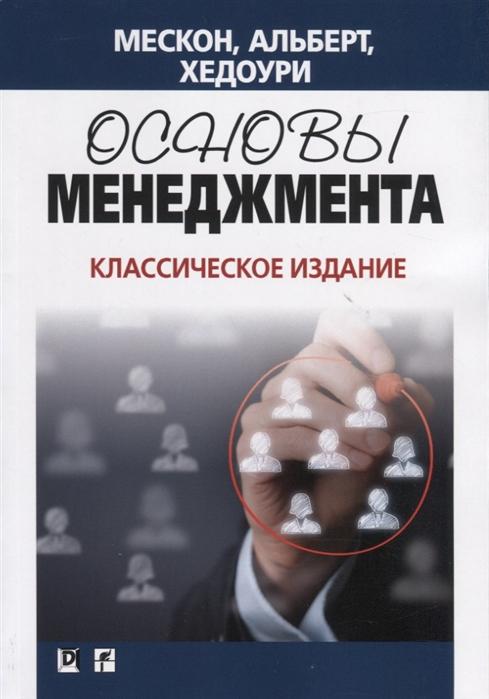 Мескон М., Альберт М., Хедоури Ф. Основы менеджмента Классическое издание
