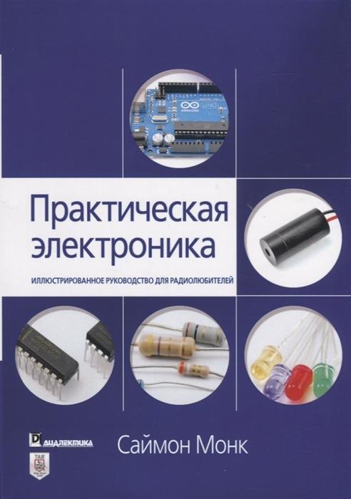 Монк С. Практическая электроника иллюстрированное руководство для радиолюбителей монк к пленник