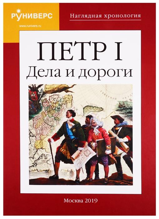 Баранов М., Курукин И. Наглядная хронология Петр I Дела и дороги