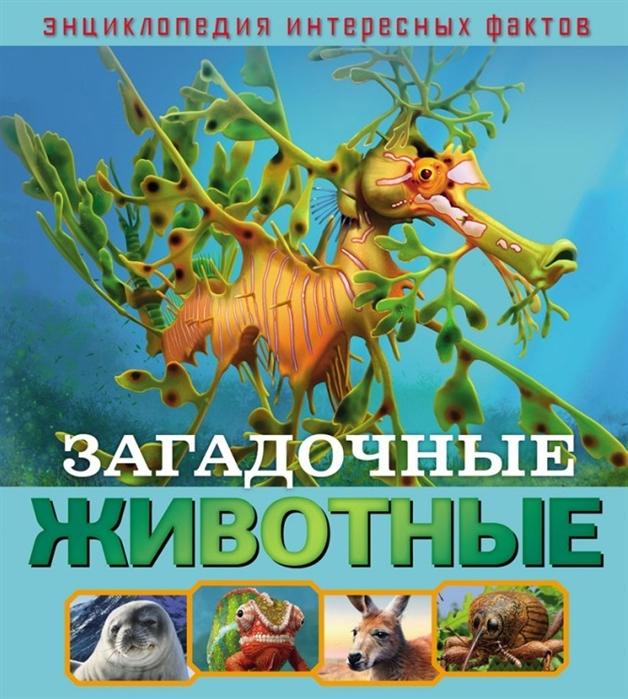 Баголи И. Загадочные животные баголи и настоящие друзья