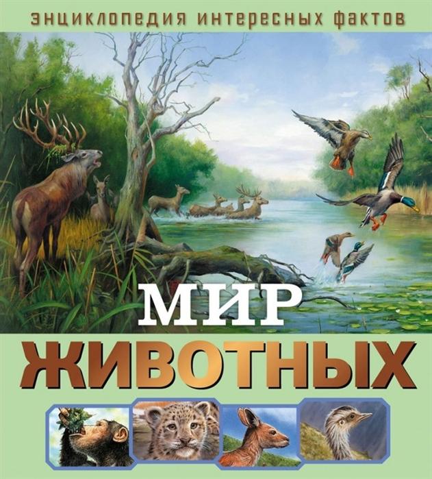 Баголи И. Мир животных баголи и настоящие друзья