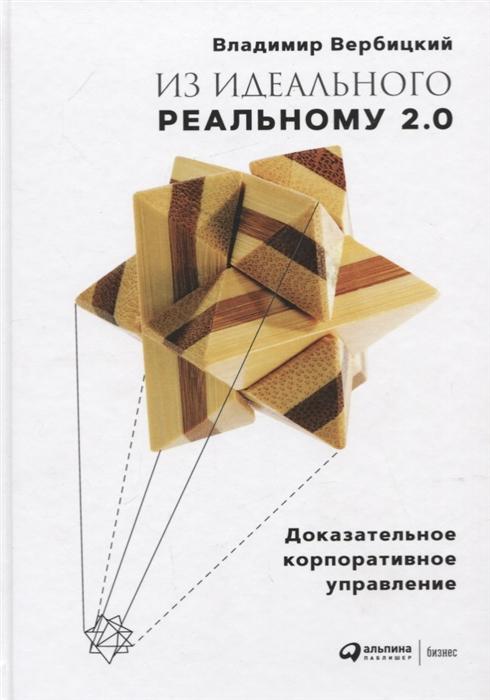 Вербицкий В. Из идеального реальному - 2 0 Доказательное корпоративное управление дмитрий михайлов эффективное корпоративное управление