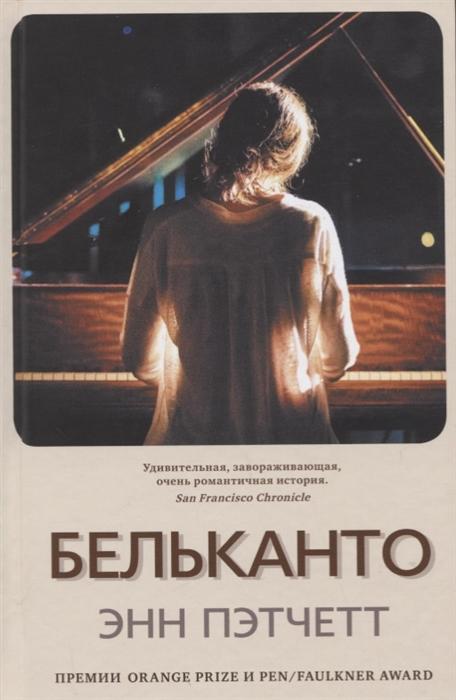 Пэтчетт Э. Бельканто
