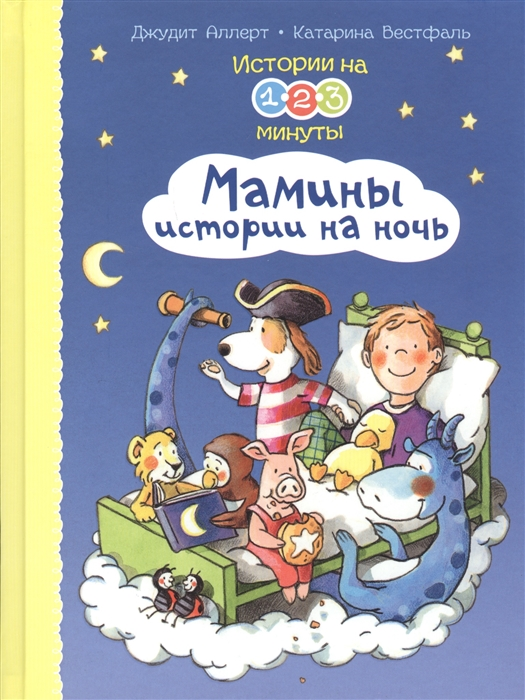 Купить Истории на 1-2-3 минуты Мамины истории на ночь, Омега, Сказки