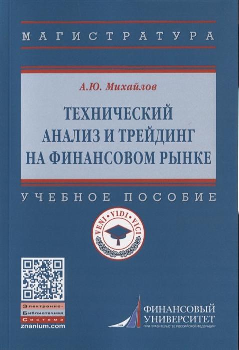Михайлов А. Технический анализ и трейдинг на финансовом рынке Учебное пособие