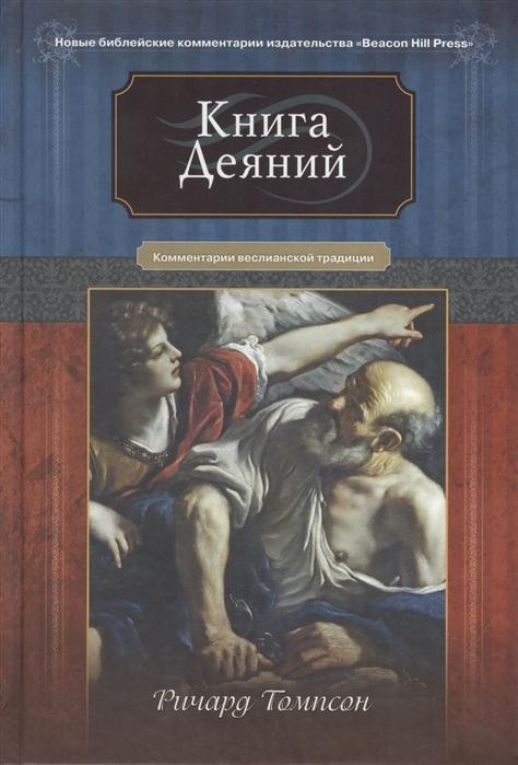 Томпсон Р. Книга Деяний томпсон р паучок первый день
