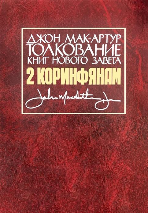 Мак-Артур Д. Толкование книг Нового Завета 2 Коринфянам