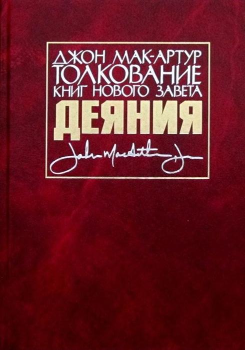 Мак-Артур Д. Толкование книг Нового Завета Деяния