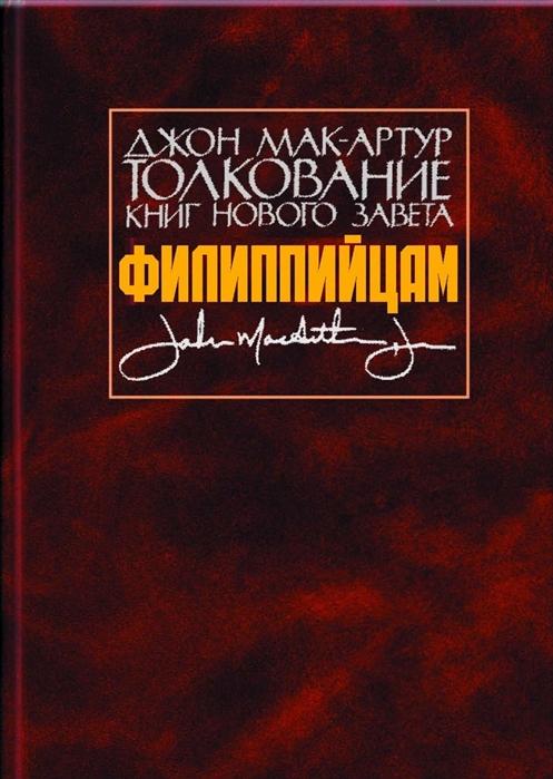 Мак-Артур Д. Толкование книг Нового Завета Филиппийцам