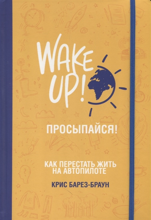 Барез-Браун К. Просыпайся Как перестать жить на автопилоте