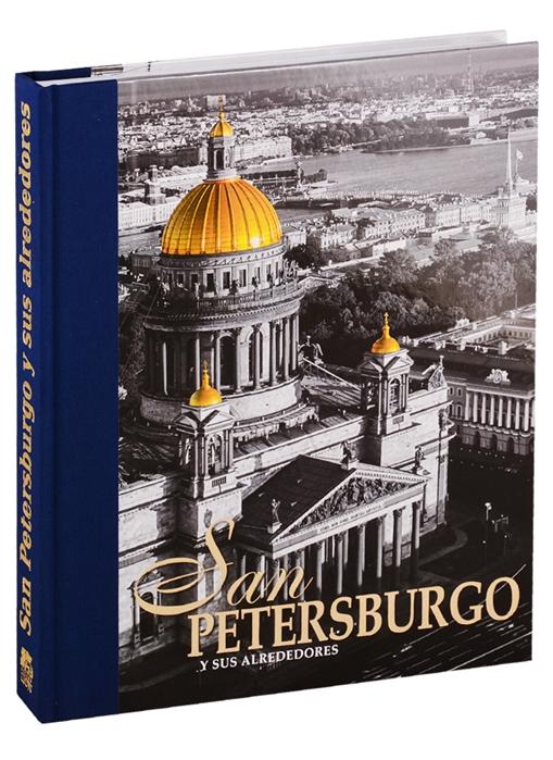 Анисимов Е. San Petersburgo Y Sus Alrededores Санкт-Петербург и пригороды Альбом на испанском языке недорого