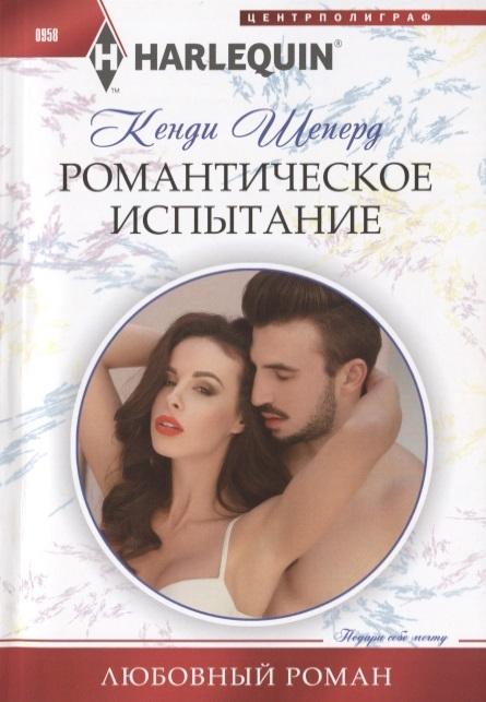 Фото - Шеперд К. Романтическое испытание шеперд к романтическое испытание
