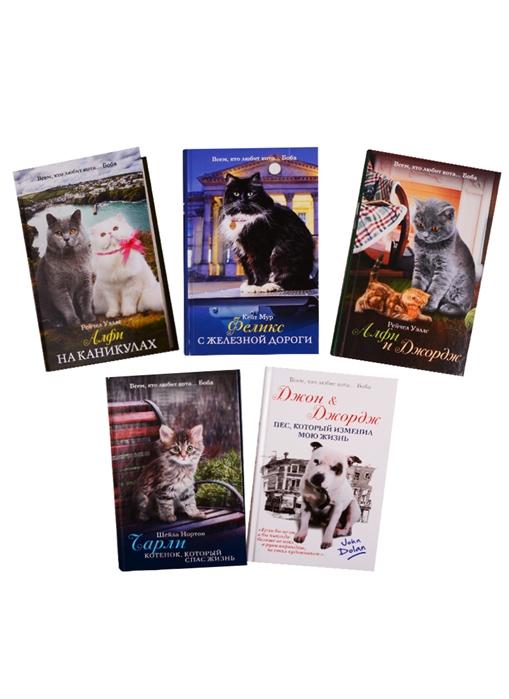 Долан Дж., Мур К., Нортон Ш., Уэллс Р. Подарок от Боба Книги о самых отважных домашних питомцах комплект из 5 книг мур дж www мужчины com