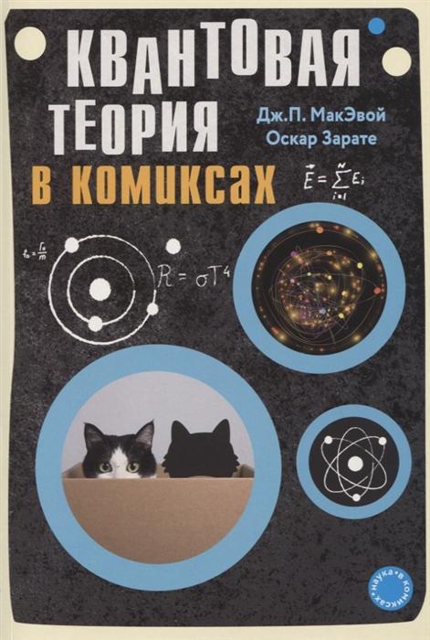 Фото - МакЭвой Дж., Зарате О. Квантовая теория в комиксах макэвой д п квантовая теория в комиксах