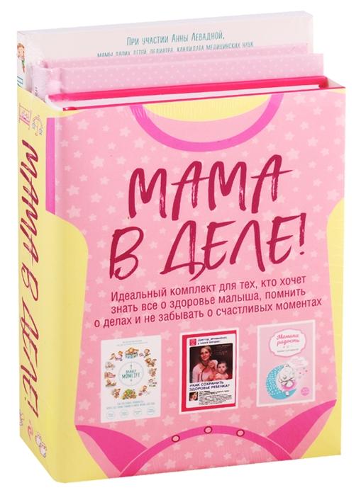 Левадная А. Мама в деле розовый блокнот комплект из 3 книг недорого