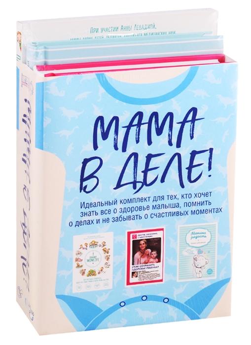 Левадная А. Мама в деле голубой блокнот комплект из 3 книг недорого