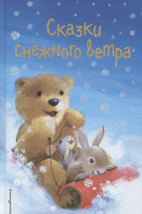Брод М., Герас А., Лэндмен Т. И др. Сказки снежного ветра Сборник рассказов все цены