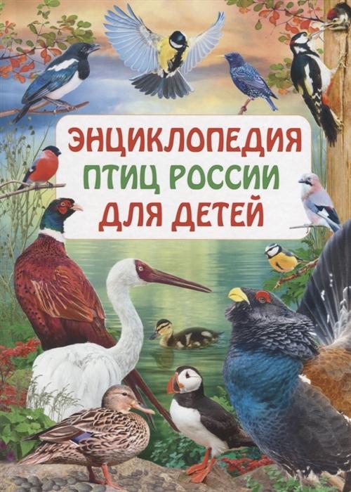 Феданова Ю., Скиба Т. (ред.) Энциклопедия птиц России для детей