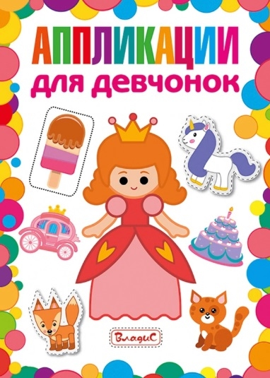 Фото - Феданова Ю., Скиба Т. (ред.) Аппликации для девчонок ред феданова ю рыцари