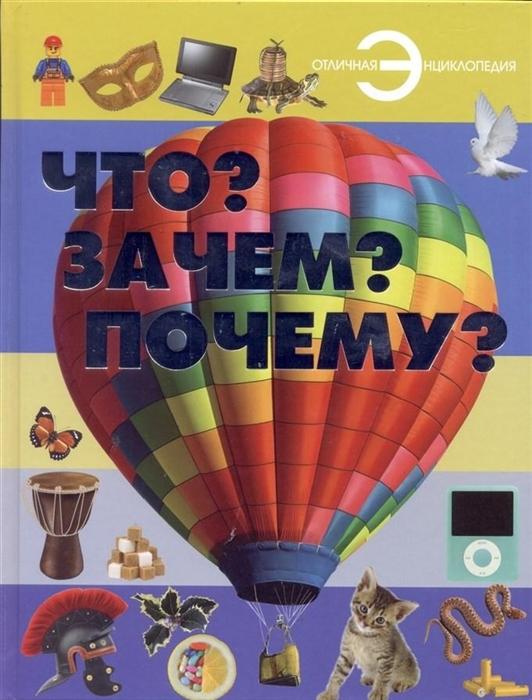 Хомич Е., Шереметьева Т. Что Зачем Почему недорого