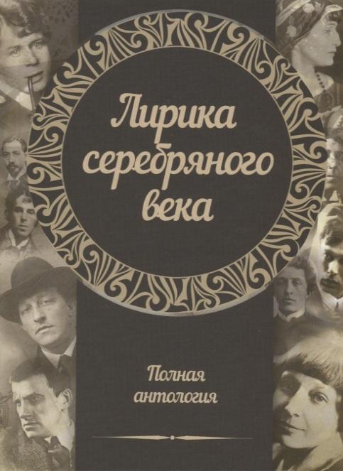 Орлова Л. Лирика серебряного века Полная антология