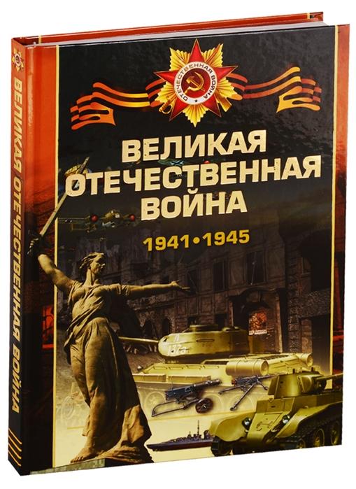 Ликсо В. Великая отечественная война 1941-1945 васильченко андрей великая магическая война 1941 1945