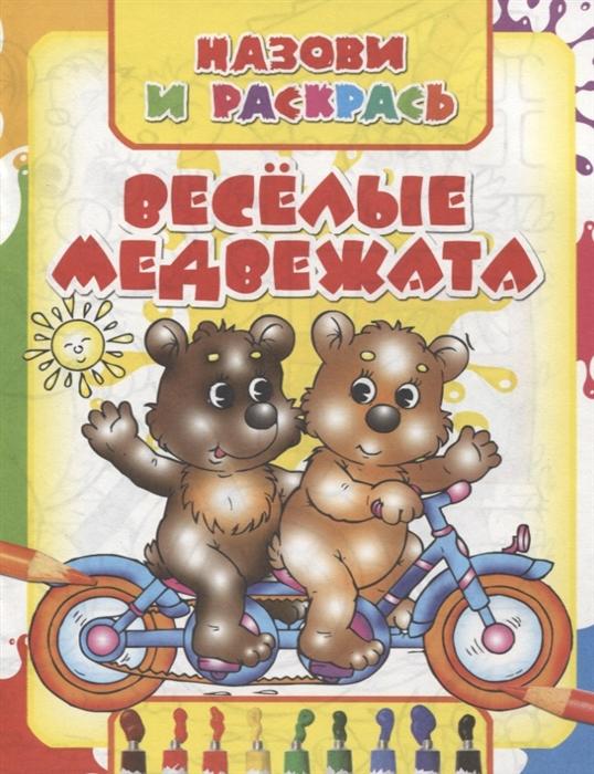 Купить Веселые медвежата, Харвест, Раскраски
