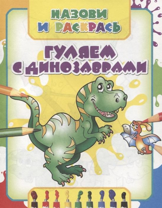 Гуляем с динозаврами екатерина белявская пирог с динозаврами