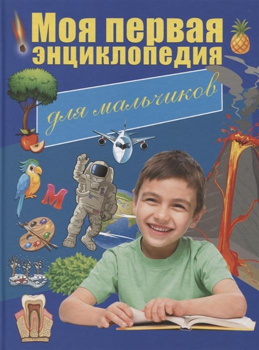 Купить Моя первая энциклопедия для мальчиков, Харвест, Универсальные детские энциклопедии и справочники