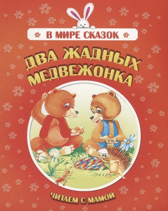 Два жадных медвежонка Читаем с мамой ясюнас е бордюг с мазурина о худ два жадных медвежонка