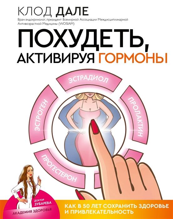 Дале К., Ламур В. Похудеть активируя гормоны как в 50 лет сохранить здоровье и привлекательность