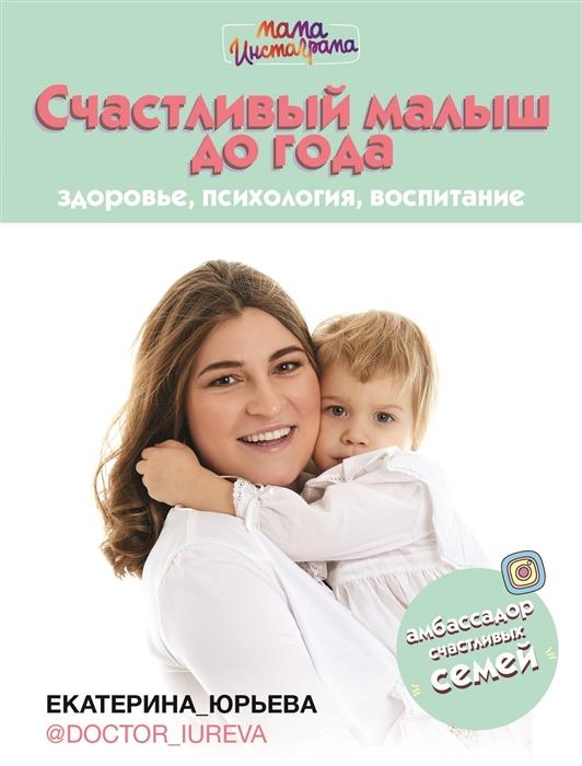 Юрьева Е. Счастливый малыш до года здоровье психология воспитание