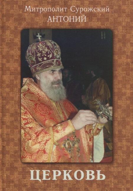 Митрополит Сурожский Антоний Церковь