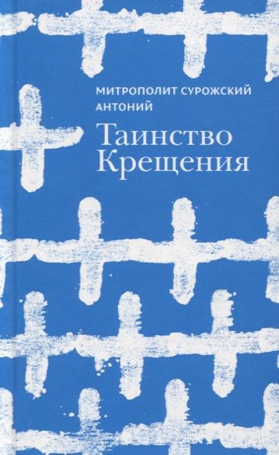 Митрополит Сурожский Антоний Таинство Крещения